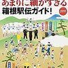 箱根駅伝の思い出、僕が見続ける理由、オススメの本