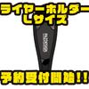 【パズデザイン】プライヤー収納に便利なアイテム「プライヤーホルダー5 Lサイズ」通販予約受付開始!