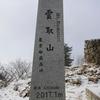初冬の雲取山へ〜雲取山西暦二千十七年記念登山〜