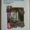 エドマンド・クリスピン「消えた玩具屋」(ハヤカワ文庫)