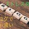【簡単】スマホで書くブログの始め方。ブログでお小遣いも手に入れた。