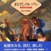 『まなざしのレッスン 1 西洋伝統絵画』三浦篤(東京大学出版会)