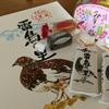 長野県おみやげおやつリスト(以前なら買わなかったほぼ日推奨品を買ってみた。)