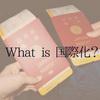 「外国人」は差別用語?ドイツに学ぶ日本の国際化に必要なもの