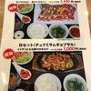 旭川の焼肉ランチならココ!「焼肉•韓国料理 ソウル屋」【旭川ランチ】【旭川グルメ】