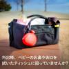 ベビーカー用バッグの商品撮影をしました