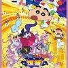 【映画】クレヨンしんちゃん ユメミーワールド 感想(ネタバレあり)~サキちゃんの声優が川田妙子さんで大歓喜っ!