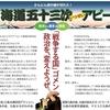 No.617 (2019.3.8) さよなら原発と反戦平和・東海道五十三次いっせいアピール 行動