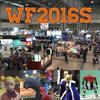 ワンフェス2016夏旅行記-2 / 123ホール企業ゾーン編