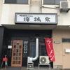 「海誠家」初訪問♪とても美味しい家系の新店、クセになりそうです