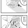 【4コマ】ジェンガの話
