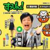 NHKの生放送のラジオ番組「すっぴん」料理コーナーに出演させて頂きました