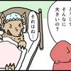 【4コマ】オオカミ