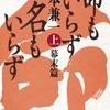 山岡鉄舟小説「命もいらず名もいらず 感想」山本兼一さん(集英社文庫)