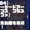 【初見動画】PS4【アーケードアーカイブス プラスアルファ】を遊んでみての感想!