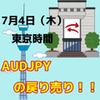 【7/19 東京時間】AUDJPYのシングルペネトレーション
