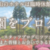 箱根の「山のホテル」のツツジ、ドローン映像配信中!!