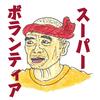 平成最後の流行語大賞は「そだねー」。