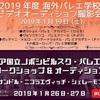 【目指せ海外留学】2019年度 海外バレエ学校 ビデオオーディション 撮影会