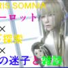 【CINERIS SOMNIA(キネリス・ソムニア)】#8 シャーロット×地下探索×定番の迷子と雑談【ぽてと仮面】