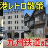 3時間で門司港レトロを全力観光! 九州鉄道記念館から関門海峡ミュージアムまで一気に堪能する【2020-09九州14】