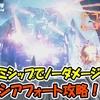 【KH3】脳筋グミシップでノーダメージクリア!グレイシアフォート攻略!#15