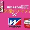 2019冬に欲しい【Amazon限定可愛いアイテム編】