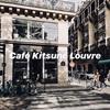 【Café Kitsuné Louvre】メゾン・キツネによる新しいお洒落カフェはレストラン+バーも備わってパワーアップ!