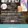 【理系女子の仮想通貨トレードが熱い!!】