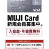 ただで最大12,500円ゲット! 無料なMUJIカード入会キャンペーンが実施中!