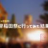 日本最大の学園祭「早稲田祭2018」に行ってみた結果