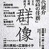 最高の任務 乗代雄介 を読んだ 芥川賞候補作品 感想 レビュー