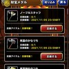 【DQMSL】黄泉の財宝島で「財宝メダル」は何枚集めるべき?優先的に交換するもの!
