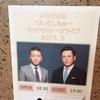 くりぃむしちゅーチャリティートークライブに行ってきました日記