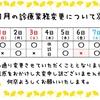 ☆☆11月の診療変更について☆☆