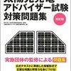平成28年太陽光発電アドバイザー試験解答速報