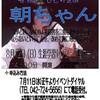堀絢子さん「朝ちゃん」公演情報