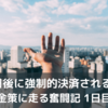 7日後に強制決済される男・・1日目(5/1)