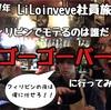 2017年LiLoinveve社員旅行…フィリピンでモテるのは誰だ!!『ゴーゴーバー』に行ってみた。