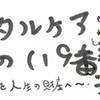 カウンセラーのとろりん日記【No2 戦車のような男】