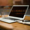 【週報】48,000円/月の不労所得発生中(2019.11.29現在)