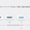 【ニュース】AirPods Proをはじめ完全ワイヤレスイヤホン向けのシリコンイヤーピース Spinfit CP1025が発表されました!