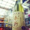 「辛口桑折 純米吟醸(新酒生酒)」販売開始(リカーショップ旭屋)