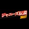 河合郁人さんの誕生日に併せ、ABC座シリーズ「ジャニーズ伝説2017」を見てきた