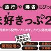 とくしま好きっぷ2000(1)