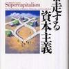 『暴走する資本主義』ロバート・ライシュ(東洋経済新社)