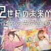 【イベント情報】22世紀の未来MTG〜いばやの先の遊び方〜