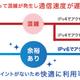 自宅のネット回線が遅い問題を解消する可能性がある「IPv6」の確認方法
