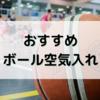 おうち時間対策!? molten(モルテン)「ボール空気入れ ダブルアクション ハンドポンプ」で室内でバスケの練習!!