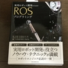 「実用ロボット開発のためのROSプログラミング」を読みながらROSに関して知識を整理